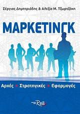 Μάρκετινγκ