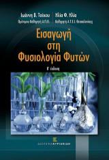Εισαγωγή στη Φυσιολογία Φυτών Β' έκδοση