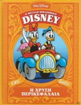 Η Μεγάλη Βιβλιοθήκη Disney, Τόμος 4: Η Χρυσή Περικεφαλαία