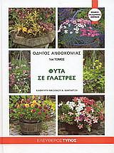 Οδηγός ανθοκομίας: Φυτά σε γλάστρες