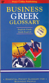 Business greek glossary