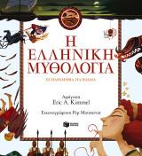 Η ελληνική μυθολογία σε παραμύθια για παιδιά (χαρτόδετη έκδοση)