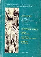 Αξιολόγηση των μαθητών στην Αρχαία Ελληνική Γραμματεία (Ρητορικός Λόγος)