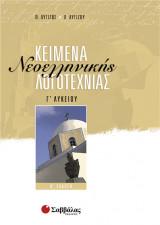 Κείμενα νεοελληνικής λογοτεχνίας Γ΄ λυκείου