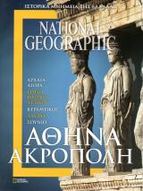 National Geographic Ιστορικά μνημεία της Ελλάδας: Αθήνα - Ακρόπολη