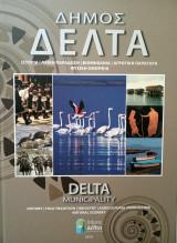 Δήμος Δέλτα, Ιστορία - Λαϊκή παράδοση - Βιομηχανία - Αγροτική παραγωγή - Φυσική ομορφιά