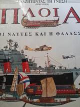 Αναζητώντας τη γνώση: Πλοία