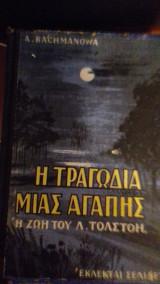 """Η τραγωδία μίας αγάπης""""Η ζωή του Λ.Τολστόη"""""""