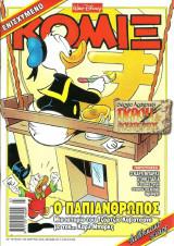 Κόμιξ #165 Ο Παπιάνθρωπος
