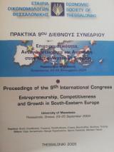 Επιχειρηματικότητα ανταγωνιστηκοτητα και ανάπτυξη στην νότιο-ανατολική Ευρώπη