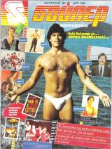 Σούπερ Κατερίνα τεύχος 58