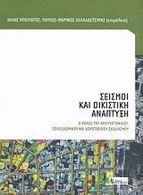 Σεισμοί και οικιστική ανάπτυξη