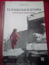 Τα Παιδιά και η Ιστορία, Ιστορική σκέψη, γνώση και ερμηνεία