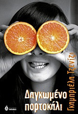 Δαγκωμένο πορτοκάλι