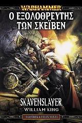 Warhammer: Ο εξολοθρευτής των Σκέιβεν