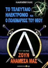 Γιατί και πώς ζουν ανάμεσα μας, 7  το τελευταίο ηλεκτρόνιο και ο πολέμαρχος του Θεού