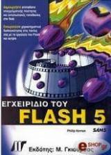 Εγχειρίδιο του Flash 5