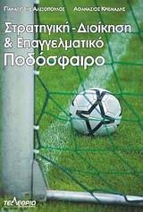 Στρατηγική διοίκηση και επαγγελματικό ποδόσφαιρο