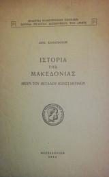 Ιστορία της Μακεδονίας : Μέχρι του Μεγάλου Κωνσταντίνου