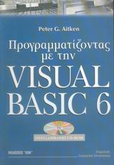 Προγραμματίζοντας με την Visual Basic 6
