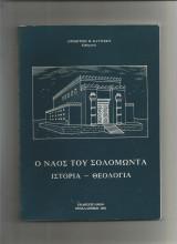 Ο Ναός του Σολομώντα Ιστορία - Θεολογία