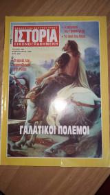 Ιστορία εικονογραφημένη τεύχος 284 Φεβ 1992