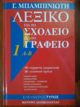 Λεξικό για το σχολείο και το γραφείο Α-Ω 1η έκδοση