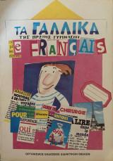 Τα Γαλλικά της Πρώτης Γυμνασίου
