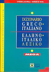 Mega Dizionario Greco-Italiano