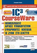 IC³ CourseWare