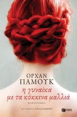Η γυναίκα με τα κόκκινα μαλλιά