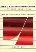 Βασικές αρχές της χρηματοοικονομικής διαχείρισης και πολιτικής