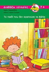 Το παιδί που δεν αγαπούσε τα βιβλία