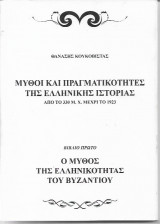 Μύθοι και Πραγματικότητες της Ελληνικής Ιστορίας