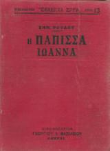 """Βιβλιοθήκη """"εκλεκτά έργα""""  αριθ 13 Έμμ. Ροίδου, η Πάπισσα Ιώαννα"""