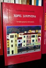 Xωρίς Σουρντίνα (Αυτοβιογραφικές Καταγραφές)