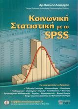 Κοινωνική στατιστική με το SPSS