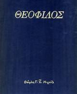 Θεόφιλος, Ζωγραφικοί πίνακες