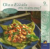 Όλη η Ελλάδα στο πιάτο σας! (τόμος 9) Ορεκτικά κρύα & ζεστά
