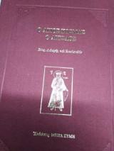 Ο Άγιος Κοσμάς ο Αιτωλός, Βίος, Διδαχές και Ακολουθία