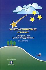 Χριστουγεννιάτικες ιστορίες Ελλήνων και ξένων συγγραφέων