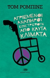 Αγριεμένοι ανάπηροι επιστρέφουν από καυτά κλίματα