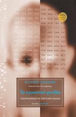 Το εγωιστικό γονίδιο – 40ής επετειακή έκδοση