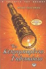 Το κεχριμπαρένιο τηλεσκόπιο