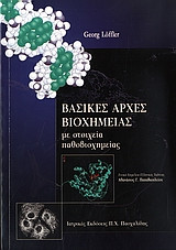 Βασικές αρχές βιοχημείας με στοιχεία παθοβιοχημείας