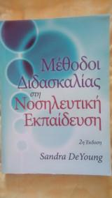 Μέθοδοι διδασκαλίας στη Νοσηλευτική εκπαίδευση 2η έκδοση