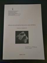 Αρχαια Ελληνικη Μυθολογια και Ιστορια