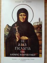 Η Αγία Πελαγία της Μονής Κεχροβουνίου