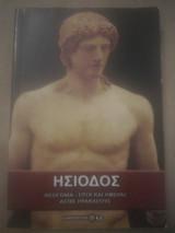 Θεογονια - έργα και ημεραι ασπις Ηρακλέους