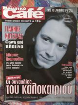 Μουσικό café #13 - Αύγουστος / Σεπτέμβριος 1998